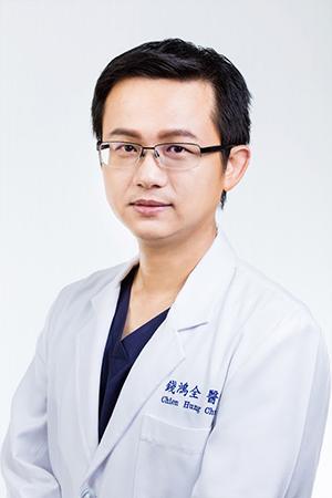 錢鴻全醫師