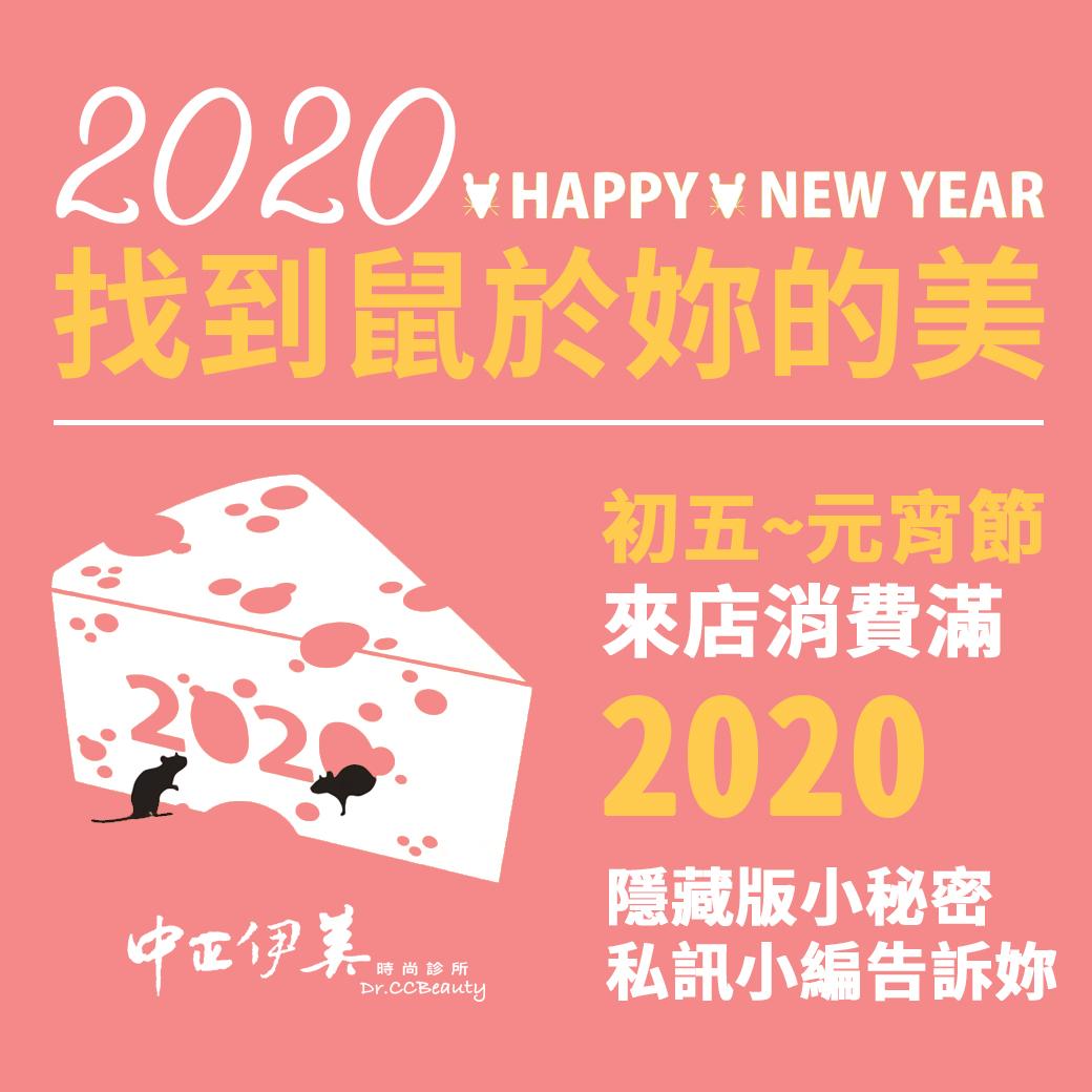 2020初五元宵活動
