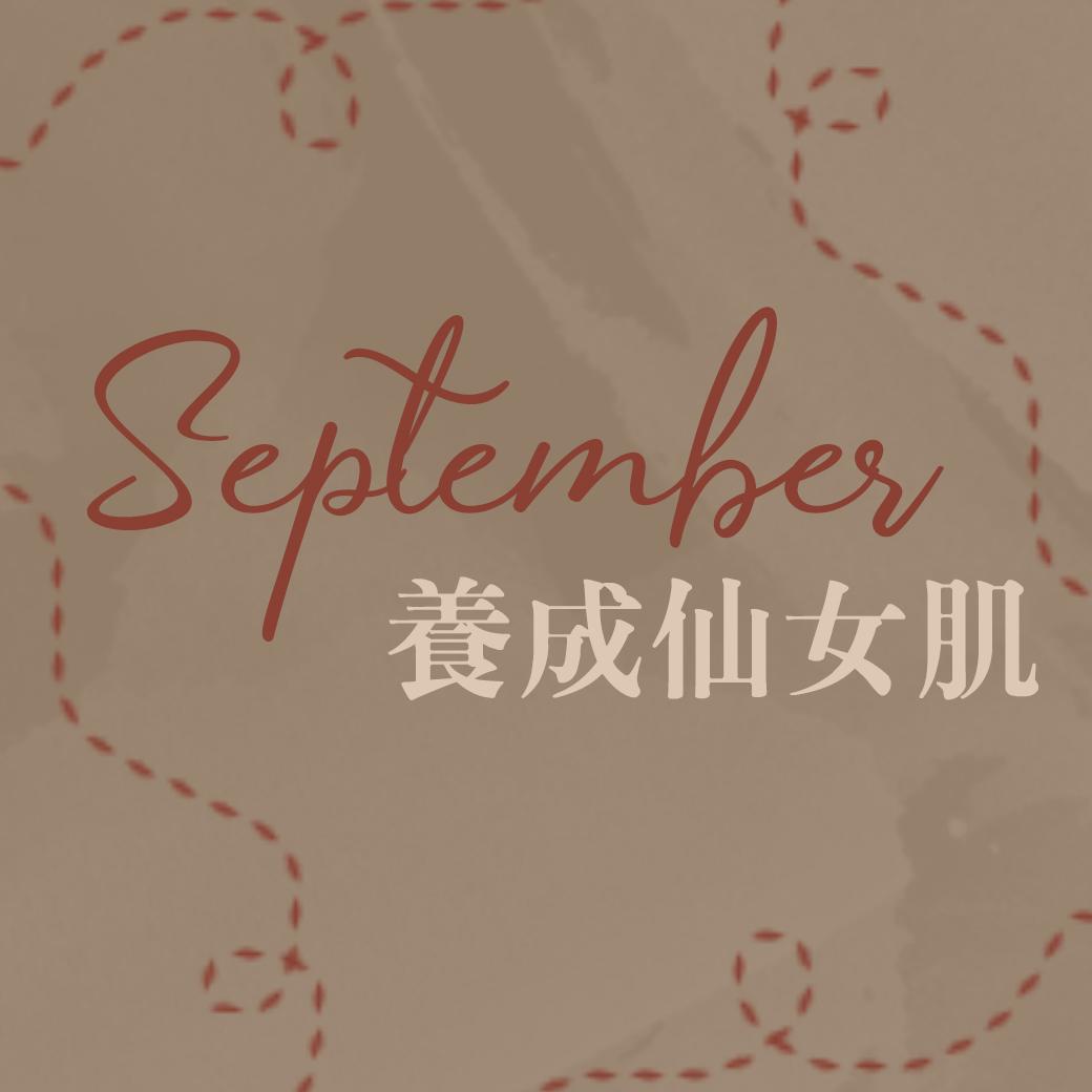 中正伊美9月官網
